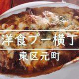 札幌 プー横丁