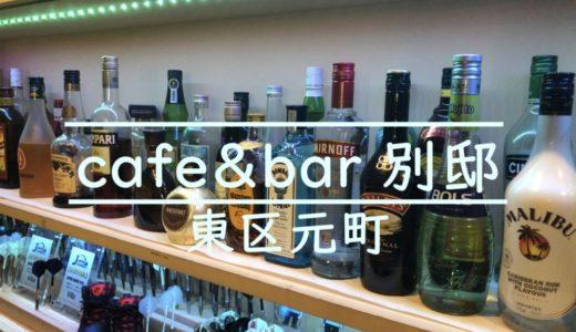 札幌東区ダーツバー別邸|充実の試投バレルが100種類以上揃ったお店をご紹介