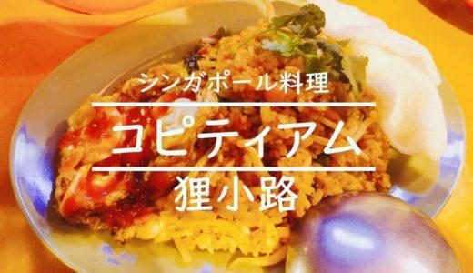 シンガポール料理のコピティアム|札幌狸小路にある大人気のお店を食レポ