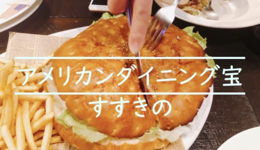 札幌すすきのアメリカンダイニング宝 サプライズ演出も豊富なお店を食レポ