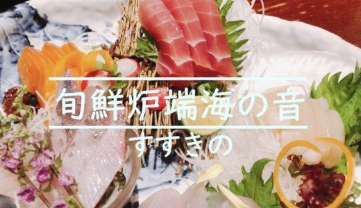 札幌すすきの炉端居酒屋海の音本店|全室個室で海鮮がおいしいお店を食レポ