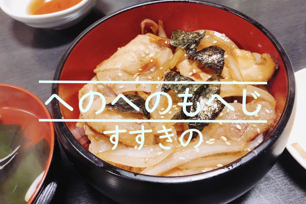 札幌 すすきの へのへのもへじ