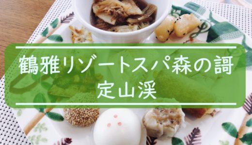 札幌定山渓森の謌|ランチビュッフェや日帰り温泉で疲れを癒そう!