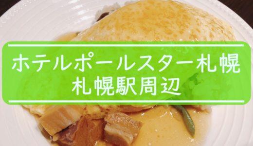 ホテルポールスター札幌|ランチビュッフェと飲み放題はここで決まり!