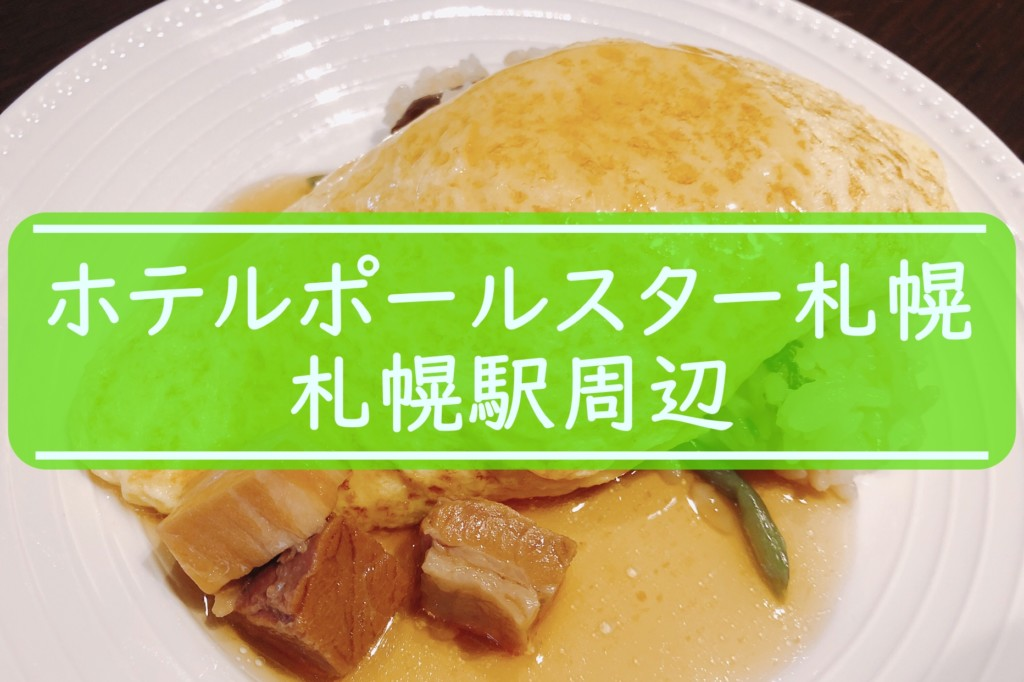ホテルポールスター札幌 ランチビュッフェ