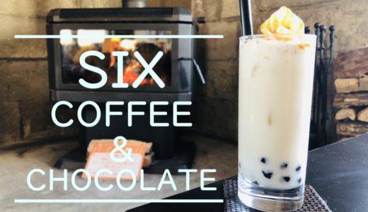 札幌南区カフェシックスコーヒー&チョコレート|タピオカドリンクが新登場!