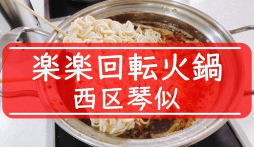 楽楽回転火鍋|札幌琴似に「鍋の具材が回る!?」食べ放題のお店を発見