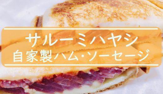 サルーミハヤシ|札幌円山で自家製ハムやソーセージの専門店をご紹介