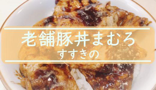 札幌老舗豚丼まむろ 創業50年変わらぬ味で愛される札幌フードを発見。