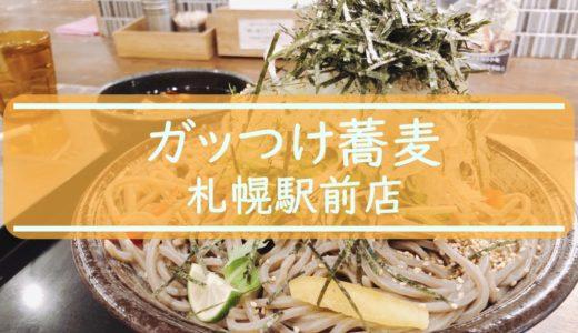 ガッつけ蕎麦札幌駅前店|コスパも良く、満腹必至の超大盛に気絶寸前!