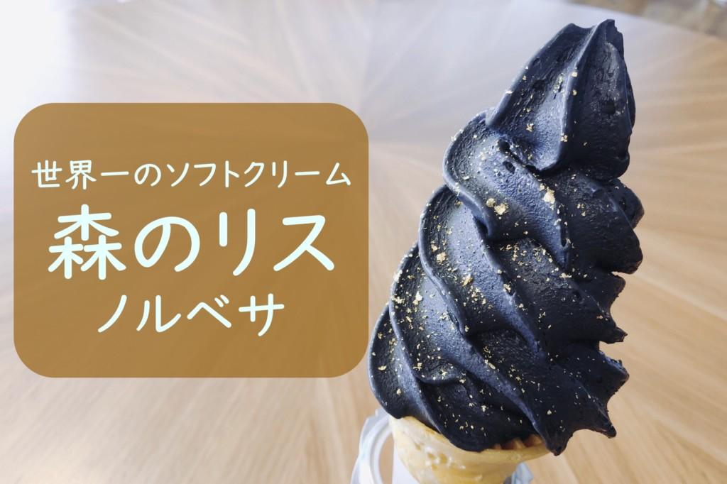 森のリス ソフトクリーム