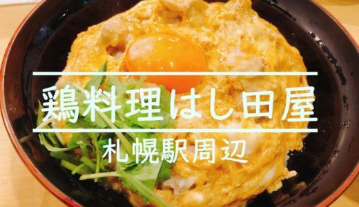 鶏料理はし田屋札幌店|ランチ限定の絶品とろとろ親子丼が美味しすぎ!