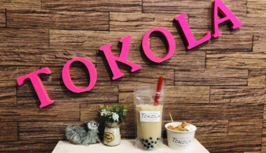 札幌タピオカTOKOLA(トコラ)|狸小路2丁目に新オープンのお店に潜入!