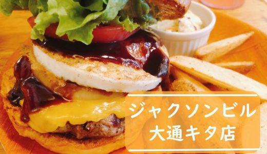 ジャクソンビル|札幌大通りに絶品ハンバーガーのお店を発見!