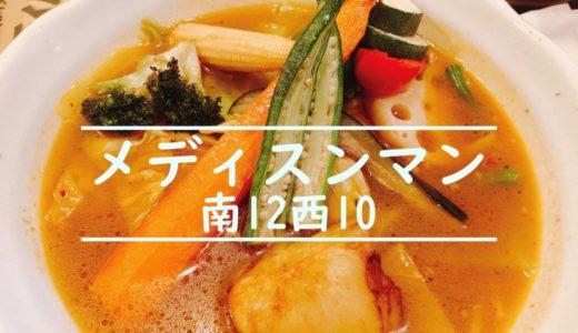 メディスンマン|札幌王道スープカレー、筆者おすすめ思い出の味を紹介!