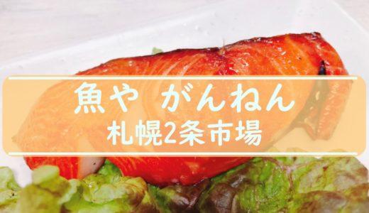 魚や がんねん 朝8時~14時営業、札幌2条市場で良心的な海鮮を楽しもう!