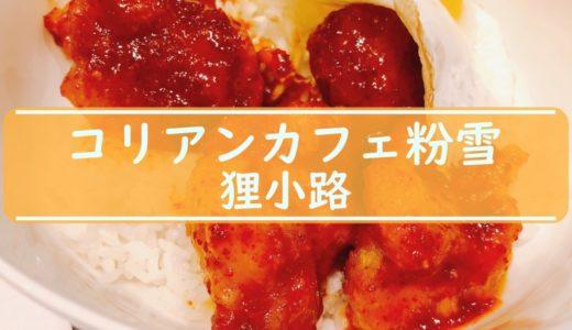コリアンカフェ粉雪|札幌狸小路にインスタ映えの韓国フード店を発見!