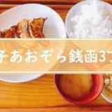 あおぞら銭函3丁目 餃子