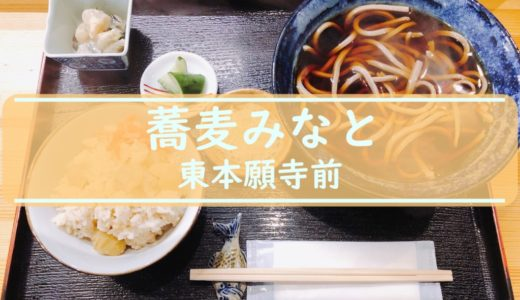 隠れ家蕎麦みなと 札幌東本願寺前、毎朝手打ちの太麺にシンプルな出汁が決め手!
