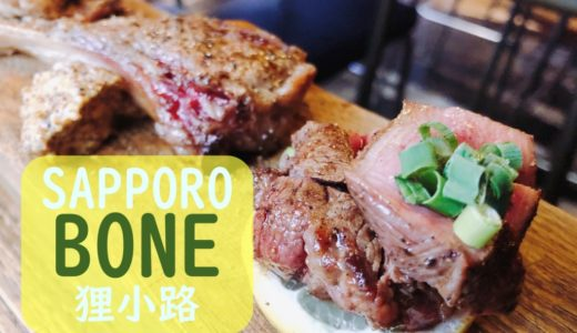 サッポロボーン|狸小路にあるカジュアルな雰囲気の豪快肉バルを紹介!