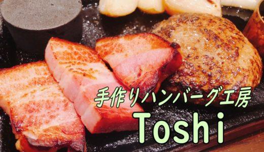 札幌大通りハンバーグToshi 連日満席!1度は食べてほしい大人気の名店!