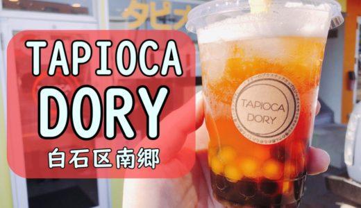 札幌タピオカドリー|白石南郷に2種類のタピオカが楽しめるお店がオープン!