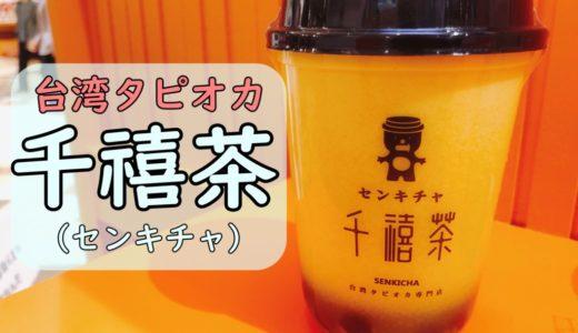 札幌タピオカ千禧茶(センキチャ) すすきのラフィラに人気爆発の予感がするお店が誕生!