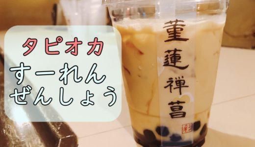 手稲タピオカ菫蓮禅菖(すーれんぜんしょう)|来店時は必ずチェックしてね!