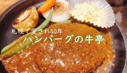 牛亭|札幌で愛され40年、守り続けられたハンバーグの味に感動。