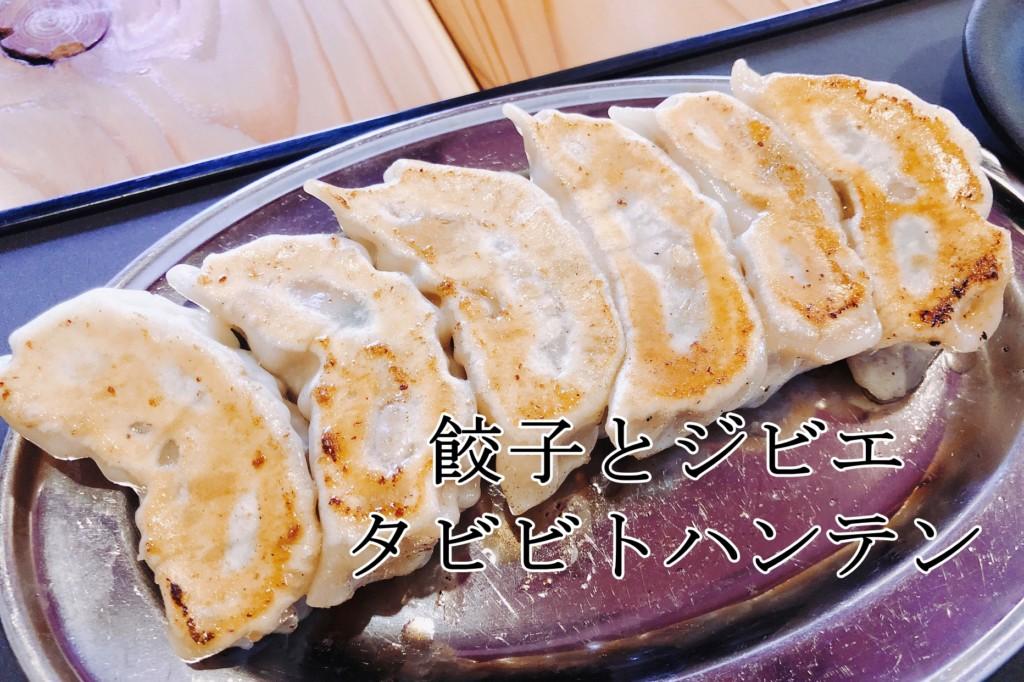 餃子 タビビトハンテン