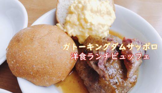 ガトーキングダム札幌|洋食ランチビュッフェはお子様連れにおすすめ!