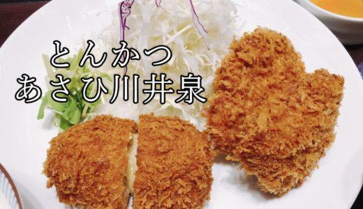とんかつあさひ川井泉|ニッセイビル店のランチメニューは土日もお得!