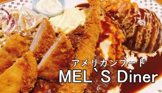 メルズダイナー|ハンバーグランチはアーモンド食感で初めての味!