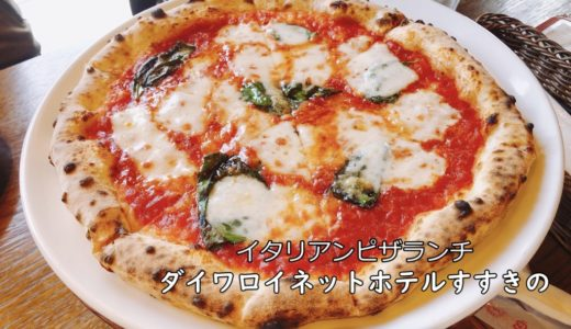 ダイワロイネットホテルすすきの ピザ ランチ