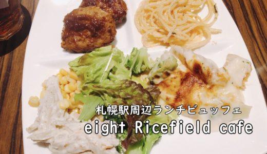 エイトライスフィールドカフェ|札幌駅周辺のおすすめランチビュッフェ!