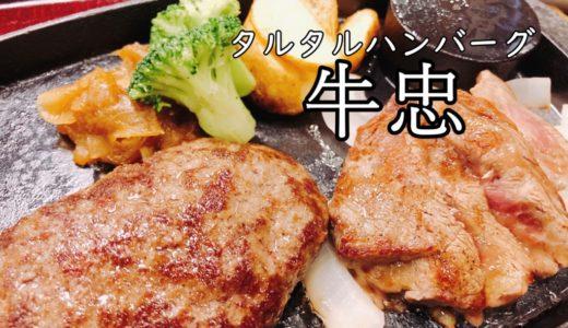 タルタルハンバーグ牛忠|赤身がおいしい牛肉100%ひき肉がヘルシー!
