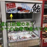 セイコーマート お寿司
