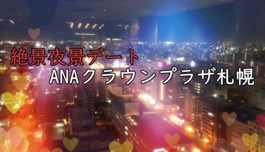 ANAホテル札幌ビュー|夜景ディナーデートにおすすめの理由を徹底解説!