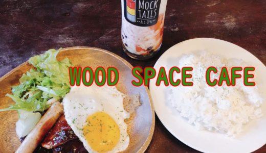 ウッドスペースカフェ|夜23時半までタピオカがテイクアウト可能!
