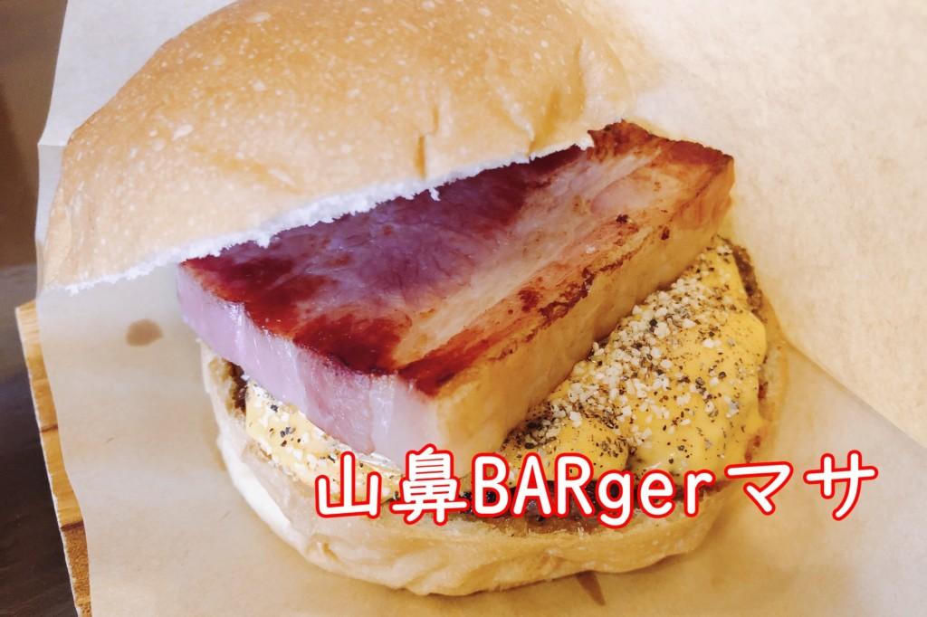 山鼻 ハンバーガー マサ