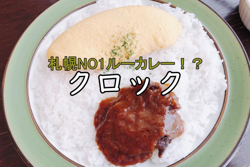 クロック カレー 札幌