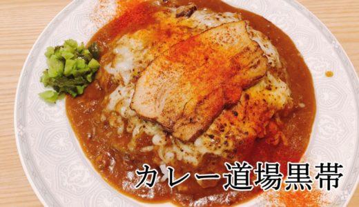 カレー道場黒帯 札幌狸小路