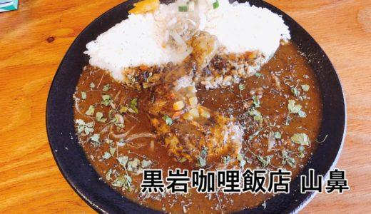黒岩カレー飯店山鼻 札幌 スパイスカレー