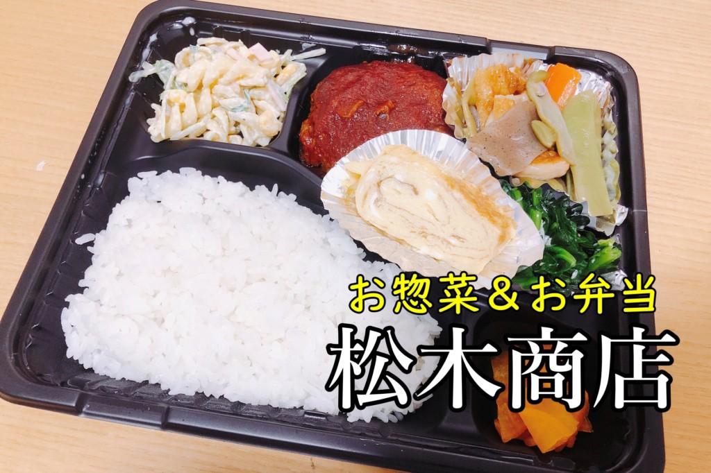 松木商店 お弁当 札幌 行啓通