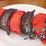 餃子と中華つつみ人 札幌 宮の沢