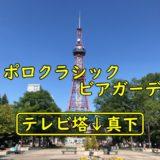 札幌テレビ塔 ビアガーデン