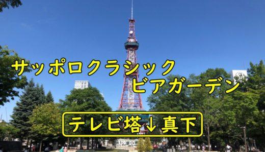 札幌テレビ塔ビアガーデン|ここでしか飲めない限定ビール「夏の爽快」に注目!