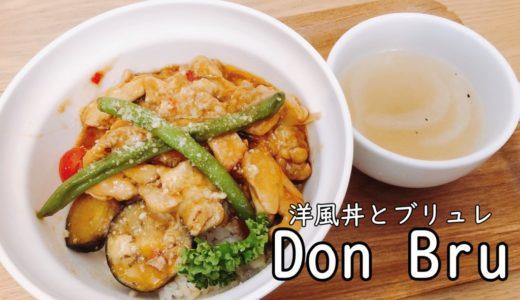 洋風丼とブリュレ donbru