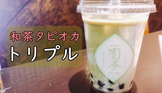 和茶タピオカトリプル|高級抹茶を使った本格ドリンクが登場-白石区栄通-