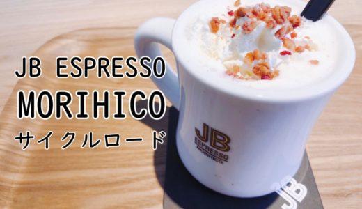 モリヒコ サイクルロード|白石区南郷18丁目におしゃれカフェを発見!
